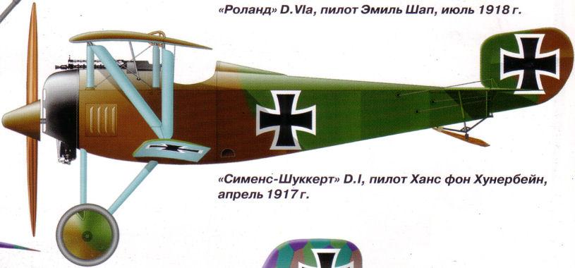 Самолеты первой мировой войны фото - 2c321